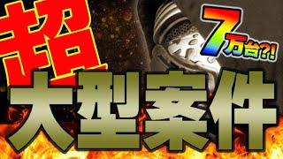 【11月最新台情報】驚愕の販売台数!?大海物語4SPデビュー