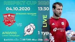 КРАСНАЯ ГВАРДИЯ vs АПОЛЛО RC20 1 тур