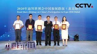 [中国新闻] 2020年迪拜世博会中国参展企业举行路演启动仪式 | CCTV中文国际