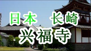 日本之旅:長崎縣 興福寺(Kofukuji) 帶來中國建築的直接影響 長崎寺町 日本最古的黄檗宗寺院 長崎06 Moopon