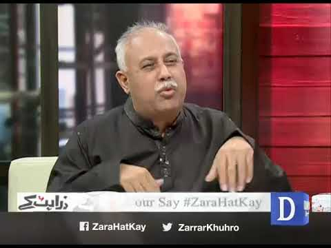Zara Hat Kay - 05 March, 2018 - Dawn News