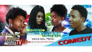 HDMONA - ኣብዘይ መንጠቢትክን .. ብ ገብረኣብ ኢያሱ Abzeymentebitkn By Gebreab (Maynas) - New Eritrean Comedy 2018