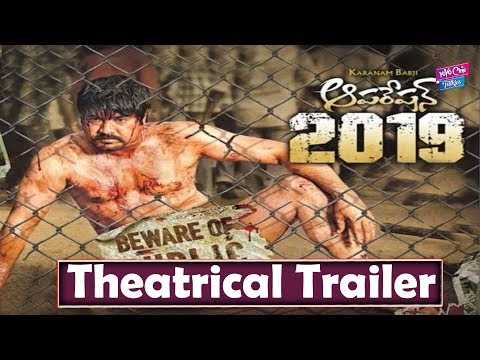 Operation 2019 movie OFFICIAL Trailer | Srikanth | Latest Telugu Movies 2018 | YOYO Cine Talkies