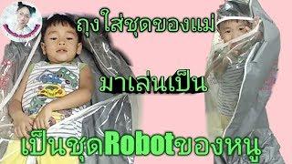 ของเล่นใหม่ เอาถุงใส่ชุดของแม่มาเล่นเป็นชุดRobotของหนู Beauviie Happyworld