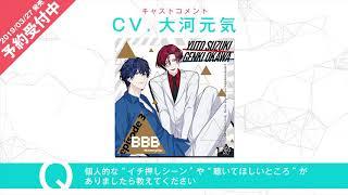 2019年3月27日(水)発売の『BBB-Honeylip-episode 3』久賀裕貴役 大河...