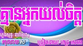 គ្មានអ្នកយល់ចិត្ត ភ្លេងសុទ្ធ ពេជ្រ សោភា-Khmean Nak Yol Jit-Kolabsoor
