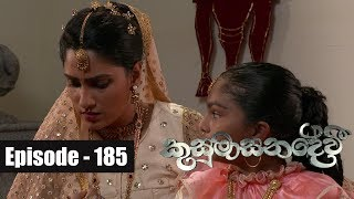 Kusumasana Devi | Episode 185 11th March 2019 Thumbnail