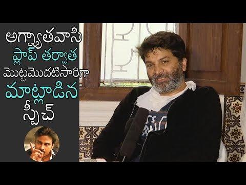 Trivikram Srinivas First Speech After Agnyathavaasi Flop | Atagadara Siva Movie | Daily Culture
