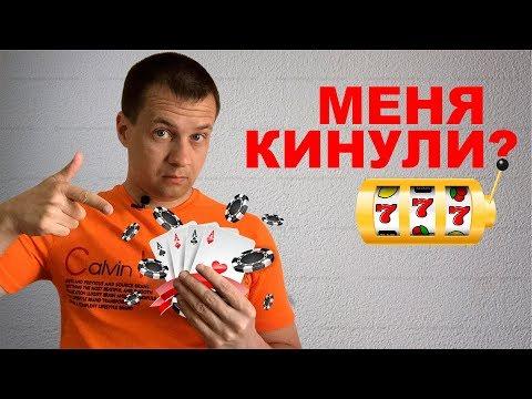 Как Меня РАЗВЕЛИ В ОНЛАЙН КАЗИНО. Возможно Ли Заработать на Азартных Играх?