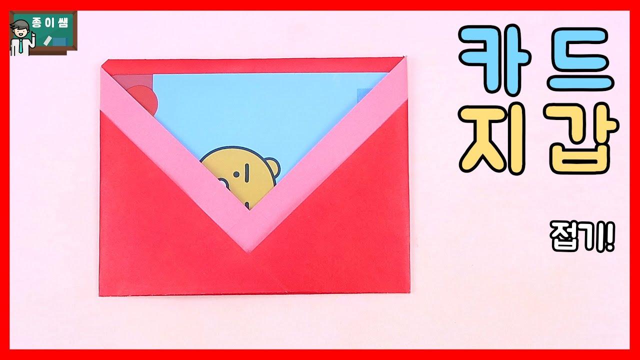 지갑 종이접기, 쉬운 종이접기, 색종이로 소품 만들기, Origami