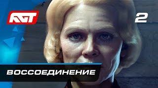 Прохождение Wolfenstein 2: The New Colossus — Часть 2: Воссоединение