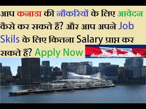Canada Jobs Salary 2020 ! Top Jobs In Canada ! Apply With Salary ! Urdu,Hindi ! Watch Live
