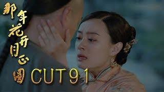 《那年花開月正圓》CUT91 你收了我吧!星移歸來 周瑩主動示愛