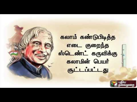 Abdul Kalam's contribution towards missiles, stent, cane & discovery of beryllium within the country
