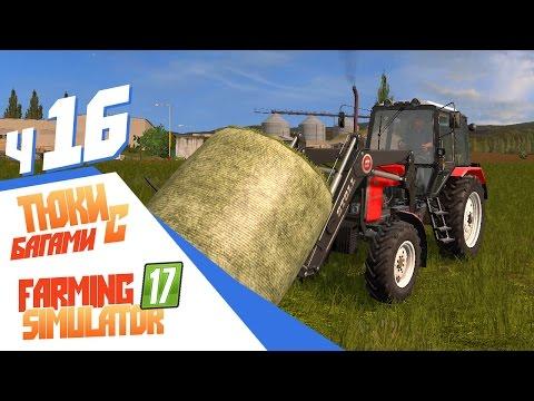 Видео Игра симулятор фермера 2015 играть онлайн