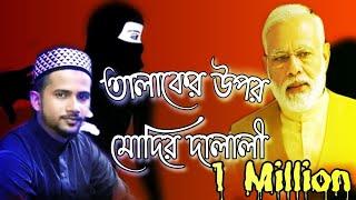 Md Hujaifa Bangla Gojol ।। নরেন্দ্রমোদী কে নিয়ে একটি ঝড় তোলা গজল।। এম ডি হুজাইফা এবং মইদুল ইসলাম