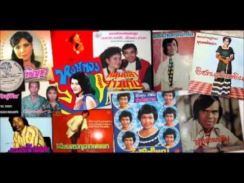 Various - The Siam Sound : 60s 70s Thai Psychedelic Pop Rock Luk-thung Asian Folk Malam Music Songs