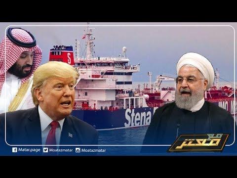 السعودية تفرج عن سفينة ايرانية .. و ترامب: ايران لا شيء ولكنها معضلة !!