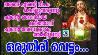 Oru Thiri Vettam # Christian Devotional Songs Malayalam 2019 # Hits Of Fr.Mathew Payyapilly