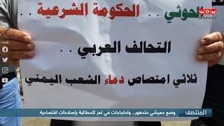 وضع معيشي متدهور ..  واحتجاجات في تعز للمطالبة بإصلاحات اقتصادية