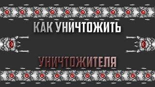как убить Уничтожителя за мага, стрелка и воина // Terraria Expert // (без баффов)