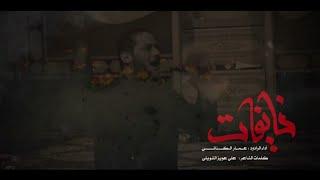 خايفات | الملا عمار الكناني - عزاء هيئة عاشوراء - العراق - بغداد - محرم الحرام 1442 هجرية