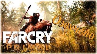 [Озвучено] Far Cry Primal - Создание Персонажей и их языка