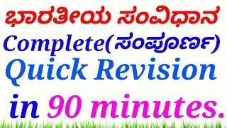 Indian Constitution (ಭಾರತೀಯ ಸಂವಿಧಾನ) Complete Quick Revision for  FDA,SDA,KAS,IAS,PSI etc in Kannada