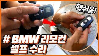 누구나 할 수 있는 BMW 리모컨 셀프 수리! 리모컨 …