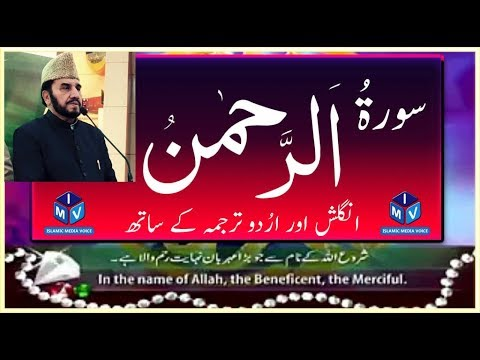 Surah Rahman - Qari Syed Sadaqat Ali HD Full - Surah Rahman Urdu Translation Full - PTV Channel