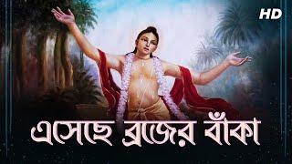 Esheche Brojer Bnaka (এসেছে ব্রজের বাঁকা) | Lyrical | Chhoto Kirtan | Doharki |SVF Devotional