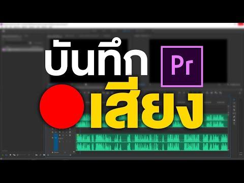 ใช้ Premiere Pro บันทึกเสียง คุณภาพเสียงดีมาก ง่ายมากๆ | How To Record Audio