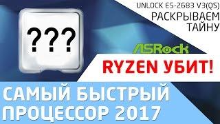 Самый быстрый процессор Xeon E5-2683 v3 QS с разлоченным бустом