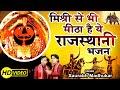 Full Song  मिश्री से भी मीठा है ये राजस्थानी भजन  Salasar Balaji Bhajan  Saurabh-Madhukar