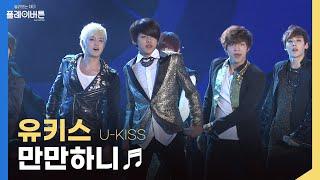 내가 그뤄케 뤄케 만만하니~ HEY! 열린음악회 유키스 U-KISS 만만하니 | KBS 20120617 방송