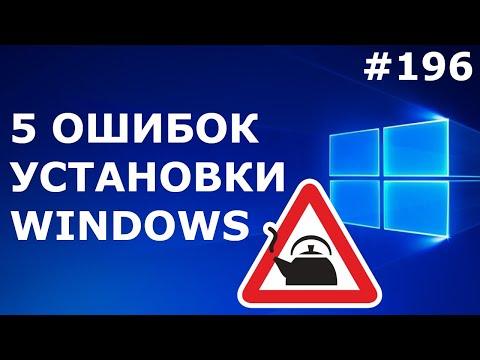 НУЖНО ЗНАТЬ! 5 ошибок при УСТАНОВКЕ Windows 10, 7