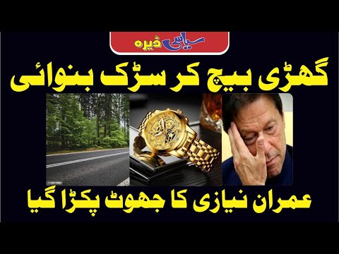 Ghadi Bech Kar Sadak Banwaai... PM Imran Khan