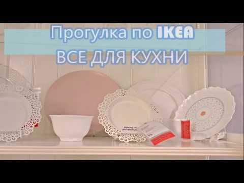 IKEA Кухонные принадлежности / Офелия