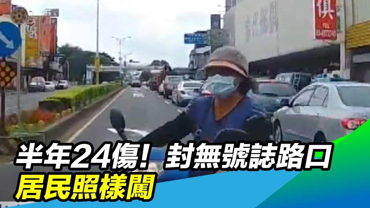 半年24傷!封「無號誌路口」 居民照樣闖 三立新聞台