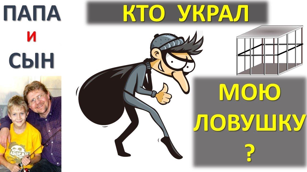Кто украл мою ловушку? Вова и животные. Папа и Сын. Алексей и Вова Савченко.