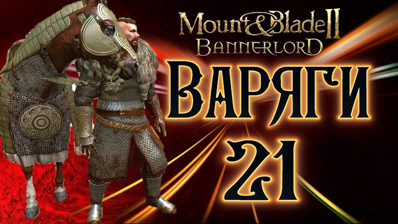 ВАРЯГИ #21 КОНЯ ДЛЯ КНЯЗЯ► Mount and Blade 2 Bannerlord прохождение ► Баннерлорд