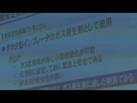 <エアバッグ問題>タカタの高田会長が初の記者会見