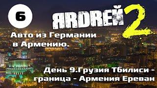 Авто из Германии в Армению . День 9. Грузия Тбилиси - граница - Армения Ереван.