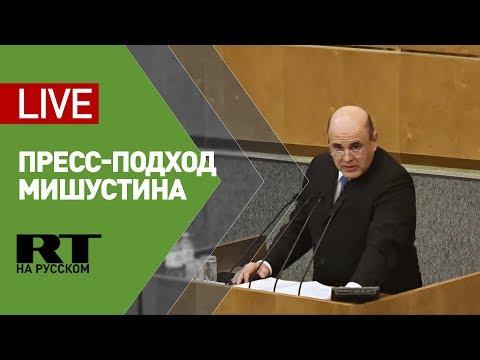 Пресс-подход Мишустина по итогам заседания Госдумы