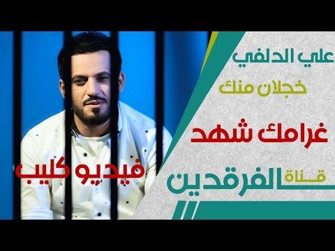 النسخة الاصلية خجلان منك البوم غرامك شهد المنشد علي الدلفي | 2015 | فيديو كليب