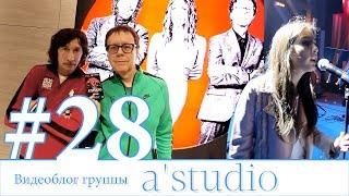 A'Studio репетируют шоу «Однажды в Вегасе».