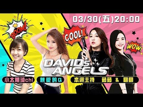 David's Angels|「親愛的💋Q」、「小太陽琦chi」為你精心準備的表演,茹茹、關關,帶你更加認識潛力新主播!|Potential streamers in  17 Live |