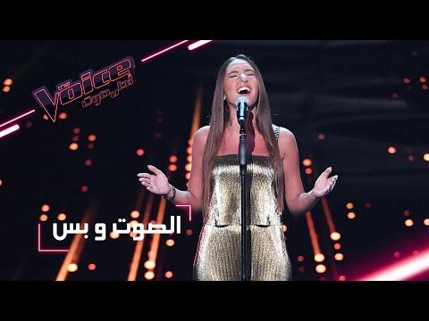 #MBCTheVoice - مرحلة الصوت وبس - ريتا كاميليوس تؤدي أغنية 'Without You'
