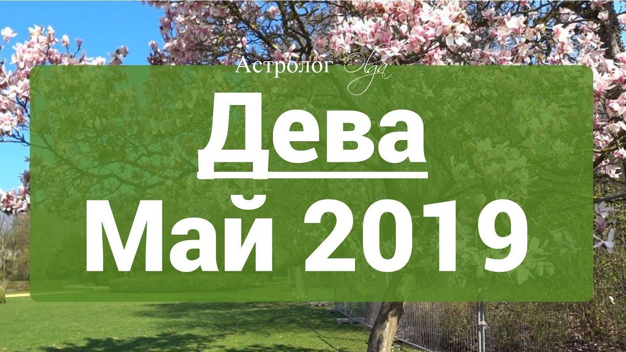 ДЕВА Сатурн Ретро в 5 доме ГОРОСКОП на МАЙ 2019 астролог Olga