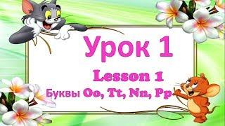 Английский язык для детей с Аней. Урок 1 (буквы n,o,t,p)
